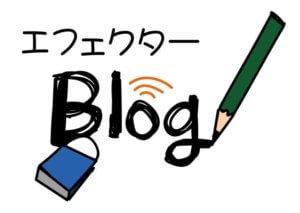 エフェクター大全集ブログ・画像