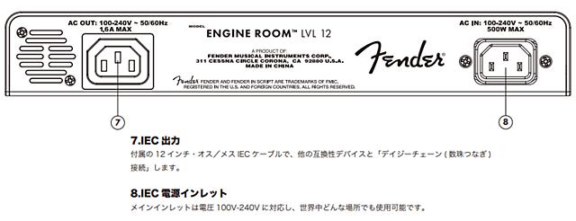 Fender Engine Room LVL12にはディジーチェーン(数珠つなぎ)可能なIEC出力を搭載