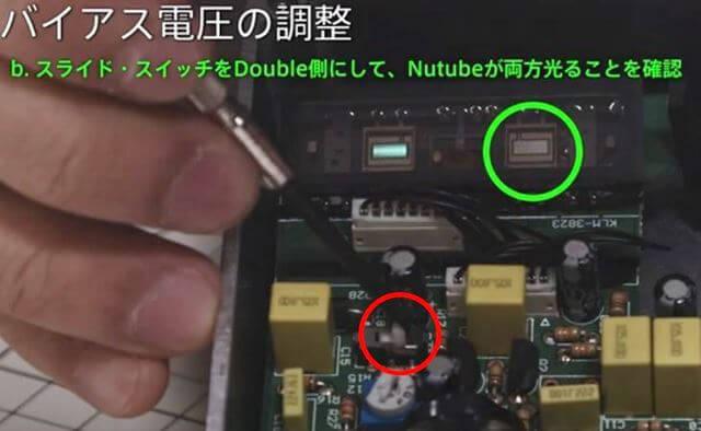 KORG Nu:tekt OD-Sのバイアス電圧の調整2