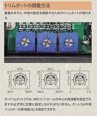 Walrus Audio EB-10内部のトリムポット