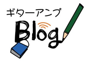 チューブアンプ図鑑ブログ・画像