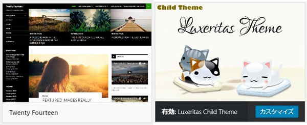 WordPressのテーマ Twenty FourteenとLuxeritas