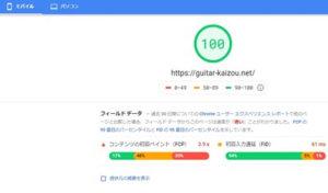 Luxeritasの評価 モバイル