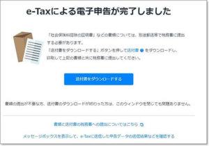 e-Tax完了!
