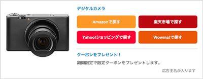 バリューコマースの新機能MyLinkBox