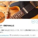 エレキギター情報TGR公式ツイッター