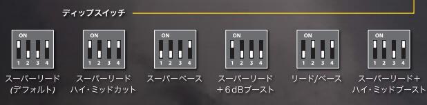 Xotic SL Driveディップスイッチサウンド例