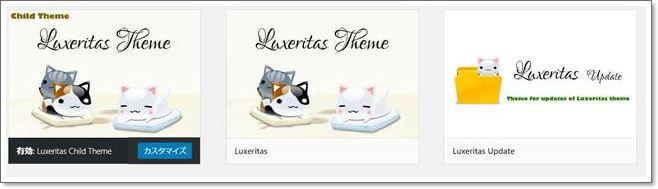 Luxeritas ChildテーマをLuxeritas Update(右側のアップデート用のテーマ)に切り替えます