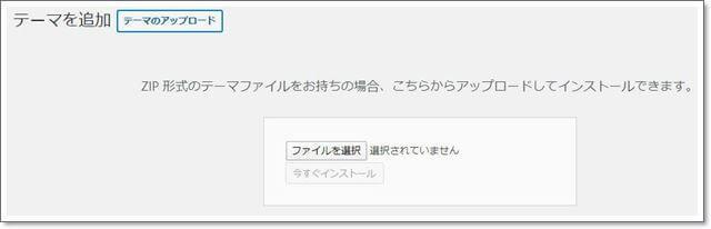 新しいLuxeritas Themeのファイルを選択 >今すぐインストール