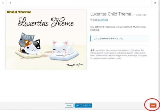 Luxeritasの既存の子テーマを削除します