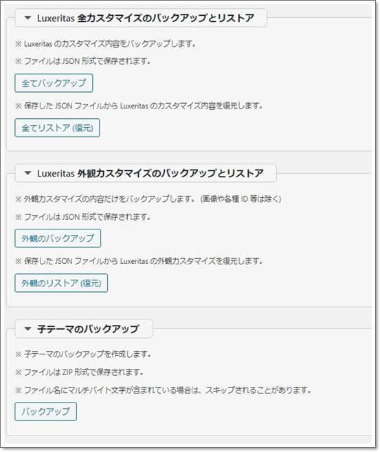 Luxeritas >管理機能>バックアップ で3つのバックアップを取っておきます