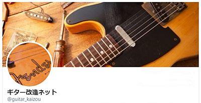 ギター改造ネット公式ツイッター(@guitar_kaizou)