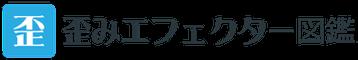 歪みエフェクター図鑑ロゴ