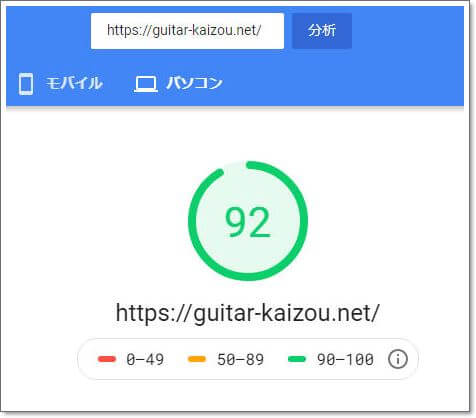 PageSpeed Insightsでの計測結果(PC)
