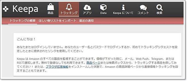 Keepaログインページ