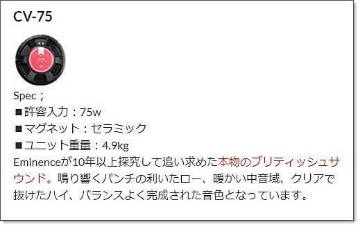 Eminence CV-75 紹介文