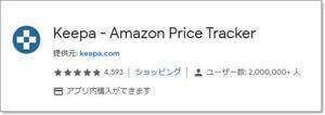 [これば便利!] アマゾンで売っている商品の最安値がわかるKeepaを入れてみた