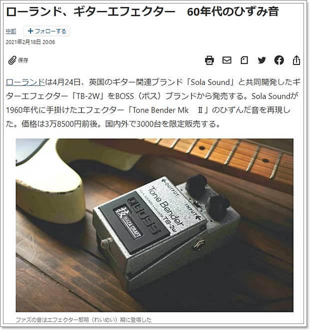 ローランド、ギターエフェクター 60年代のひずみ音 - 日本経済新聞の記事から