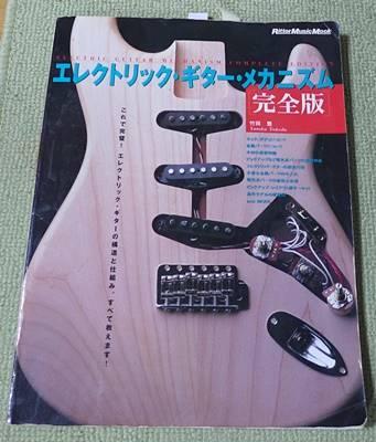 エレクトリックギター・メカニズム 完全版