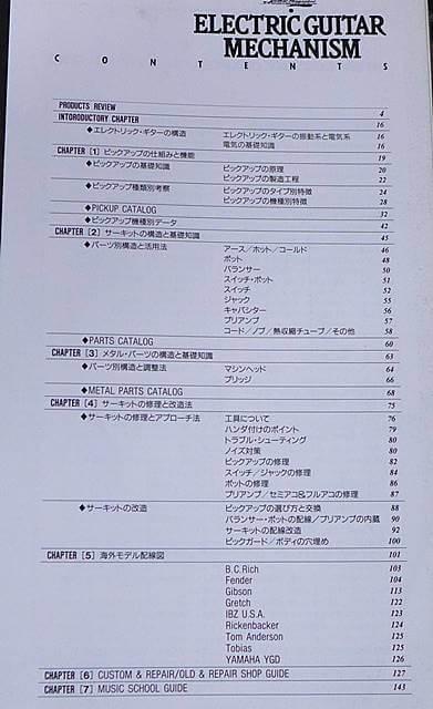 エレクトリック・ギター・メカニズム 旧版目次