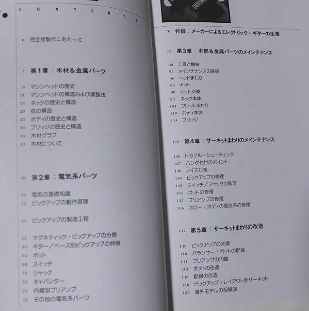 エレクトリック・ギター・メカニズム 旧版目次2